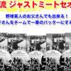 萩原流ジャストミートセオリー【検証とレビュー】特典付き