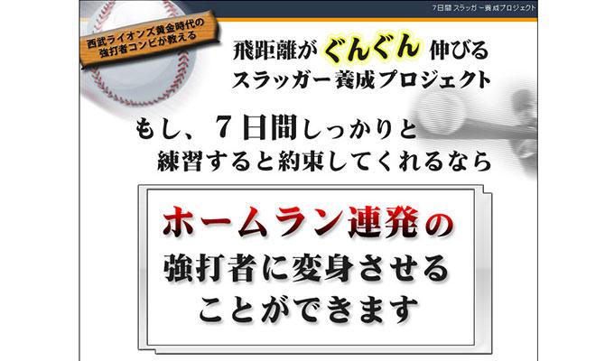 「野球」7日間スラッガー養成プロジェクト