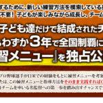 前田幸長の強豪チームの作り方【検証とレビュー】特典付き