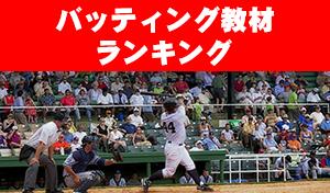 野球バッティング教材ランキング